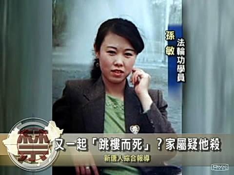 【中國禁聞】又一起「跳樓而死」?家屬疑他殺