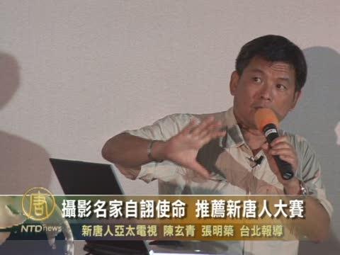 攝影名師自詡使命 推薦新唐人大賽