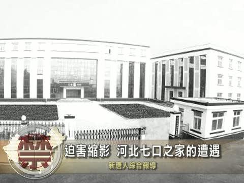 【中國禁聞】河北七口之家的遭遇
