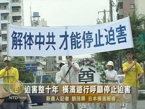 迫害整十年 橫濱遊行呼籲停止迫害