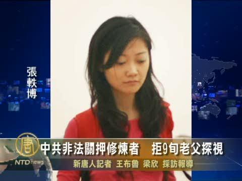 中共非法關押修煉者  拒9旬老父探視