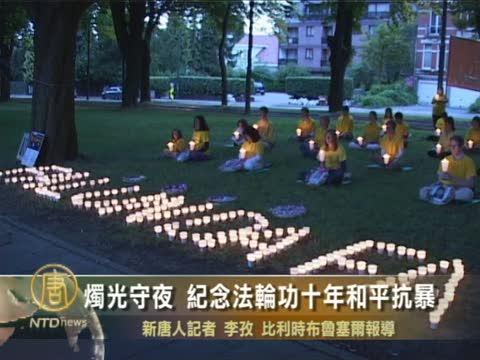 燭光守夜 紀念法輪功十年和平抗暴