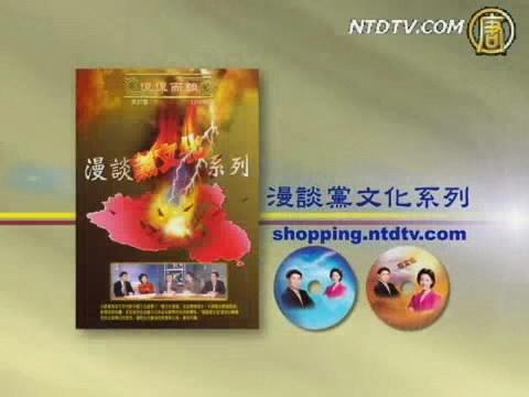 漫談黨文化系列-DVD