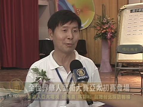 全世界华人武术大赛 亚太初赛登场