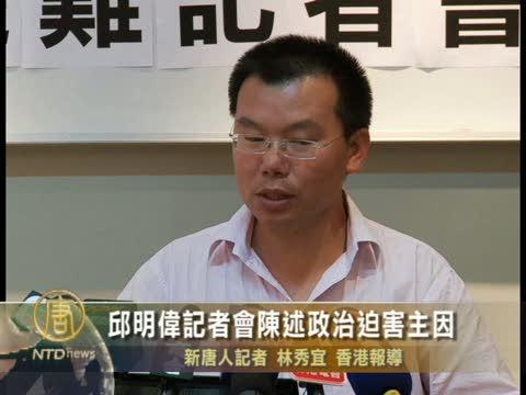 人民日报记者陈述政治迫害主因