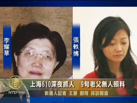 上海610深夜抓人  9旬老父無人照料