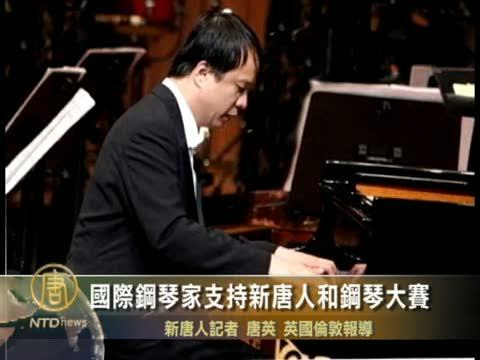 国际钢琴家支持新唐人和钢琴大赛