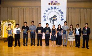全世界华人钢琴亚太初赛 13选手入围