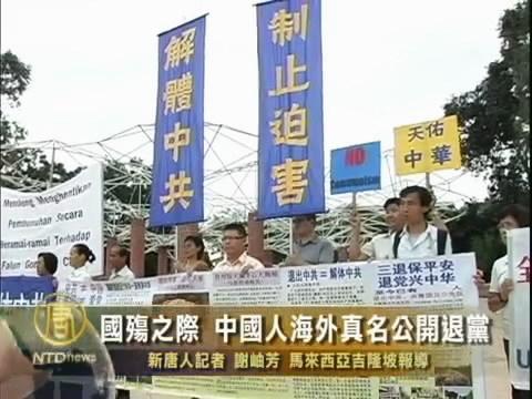 國殤來臨之際  中國人海外真名公開退黨