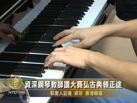 资深钢琴教师赞大赛弘古典领正途