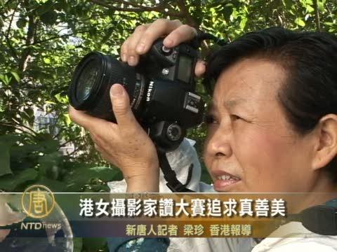 港女攝影家讚大賽追求真善美