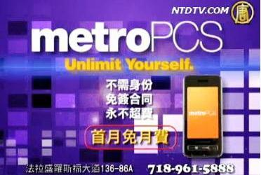 metroPCS 手机  Unlimit Yourself