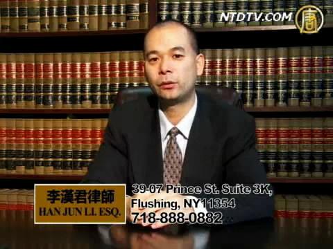 【广告】李汉君律师事务所