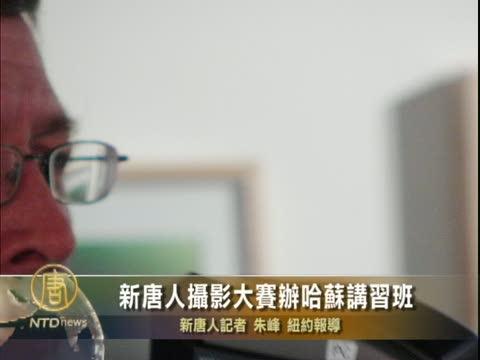 新唐人攝影大賽辦哈蘇講習班