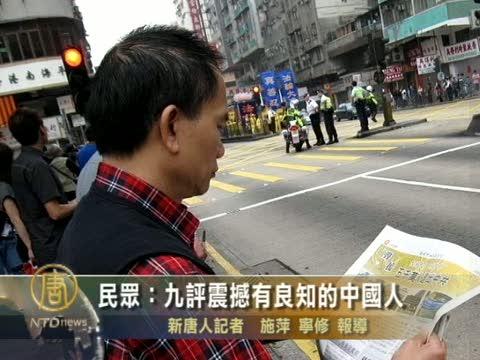 民眾:九評震撼有良知的中國人