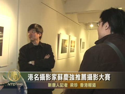 港名攝影家蘇慶強推薦攝影大賽