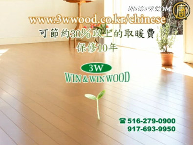 Win & Win Wood地板(广告)