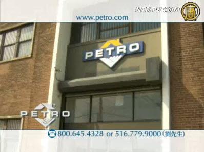 拥有百年历史的美国著名燃油公司Petro