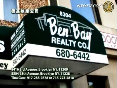 纽约 Ben Bay 荣基地产公司(广告)