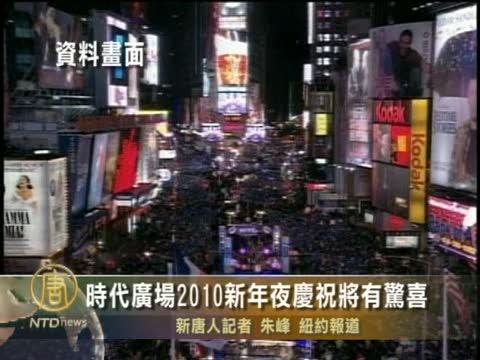 時代廣場2010新年前夜慶祝將有驚喜