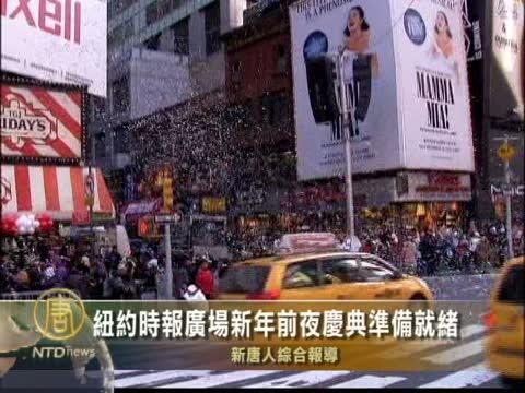紐約時代廣場新年前夜慶典準備就緒