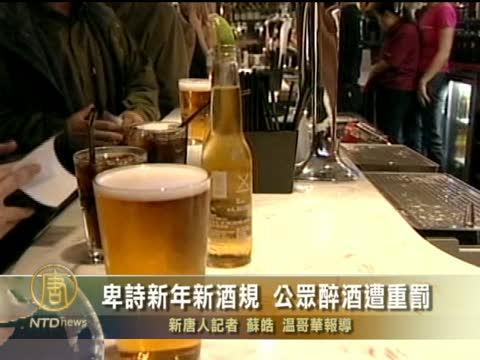 加卑詩新年新酒規 公眾醉酒遭重罰