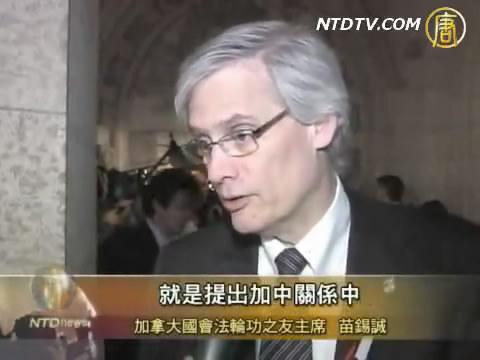 加国会法轮功之友吁总理访华提人权