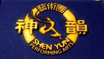 2009全球巡回演出: 神韵到亚洲(2)——台湾