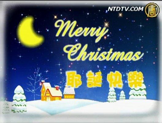 新唐人祝您聖誕快樂!