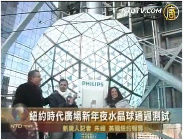 紐約時代廣場新年夜水晶球通過測試