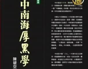 """熱點互動:""""中南海厚黑學"""" 解構中共詭詐權謀"""