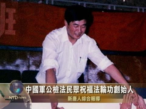 中国军公检法民众祝福法轮功创始人
