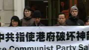 倫敦人士抗議中共破壞香港神韻演出