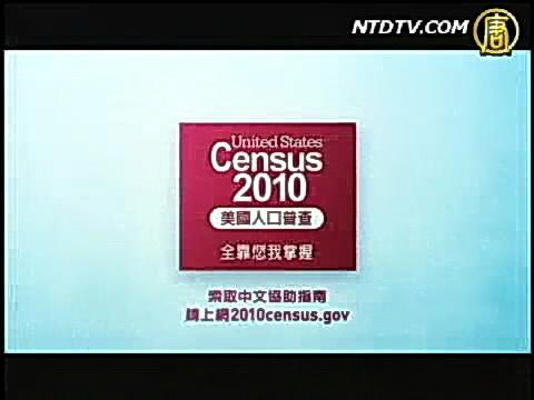 2010美国人口普查  全靠您我掌握(广告)