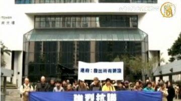 【中國禁聞】港府屈從中共阻撓神韻 海內外譴責