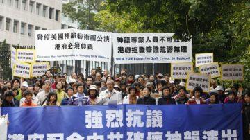 抗議港府刁難神韻 週日還有大遊行