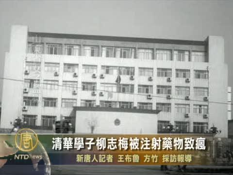 清华学子柳志梅被注射药物致疯(一)