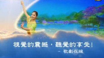 神韵中国新年纽约上演(中文)