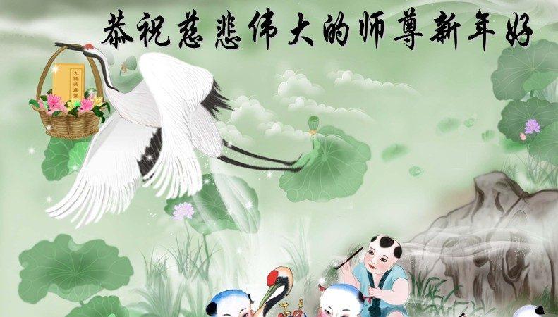 贺卡集锦:大陆法轮功学员恭祝创始人新年好(二)