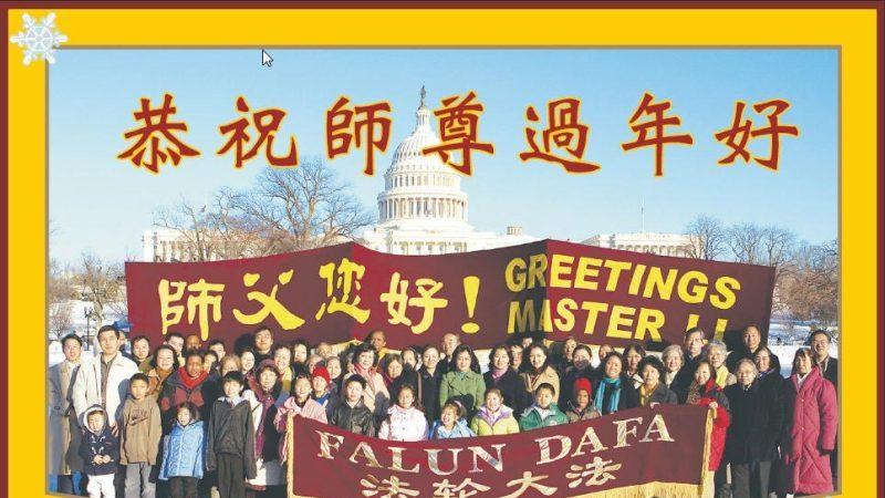 美洲法轮功学员恭祝创始人新年快乐