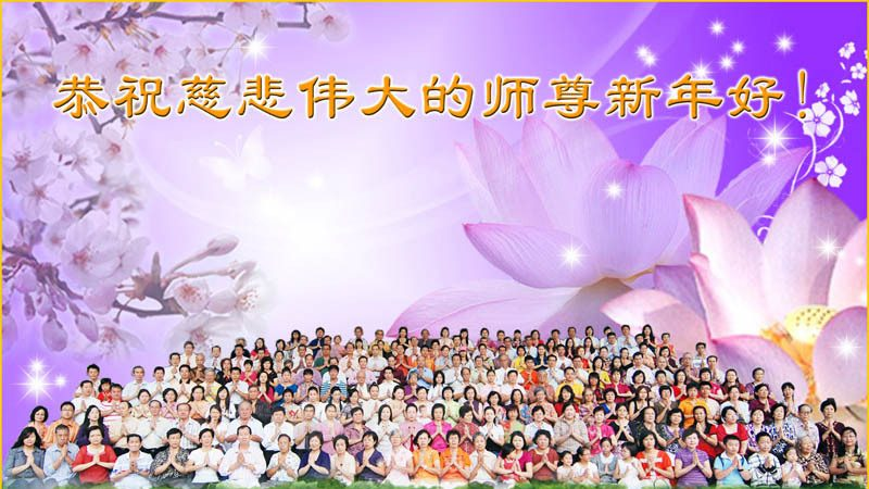 亞太地區法輪功學員恭祝創始人新年快樂