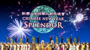 神韵腊月三十 纽约舞台展现辉煌中国文化