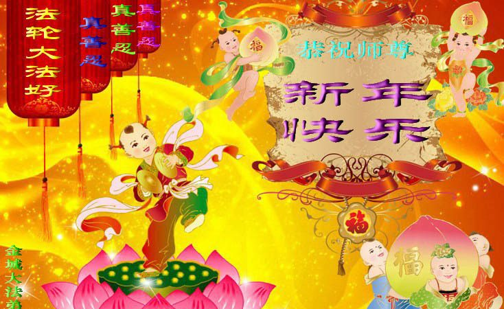 贺卡集锦:大陆法轮功学员恭祝创始人新年好(七)