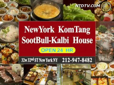 New York Kom Tang(廣告)