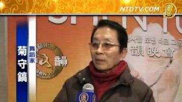 韓國藝術家:要了解中國歷史 請看神韻演出
