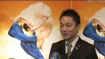 日國會議員讚神韻超乎想像