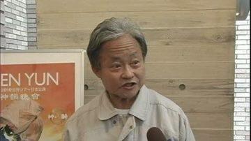 日古文化專家:神韻中有神話原形