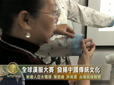 全球漢服大賽 發揚中國文化