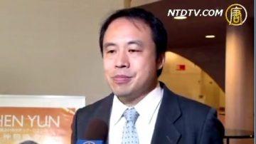 日人权活动家:神韵体现中华精髓