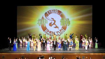 組圖:神韻日本首站演出 觀眾陶醉感動